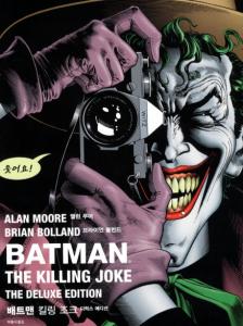 배트맨 킬링 조크 BATMAN The Killing Joke 디럭스 에디션