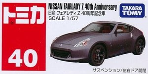 토미카 40 NISSAN FAIRLADY Z 40th Anniversary